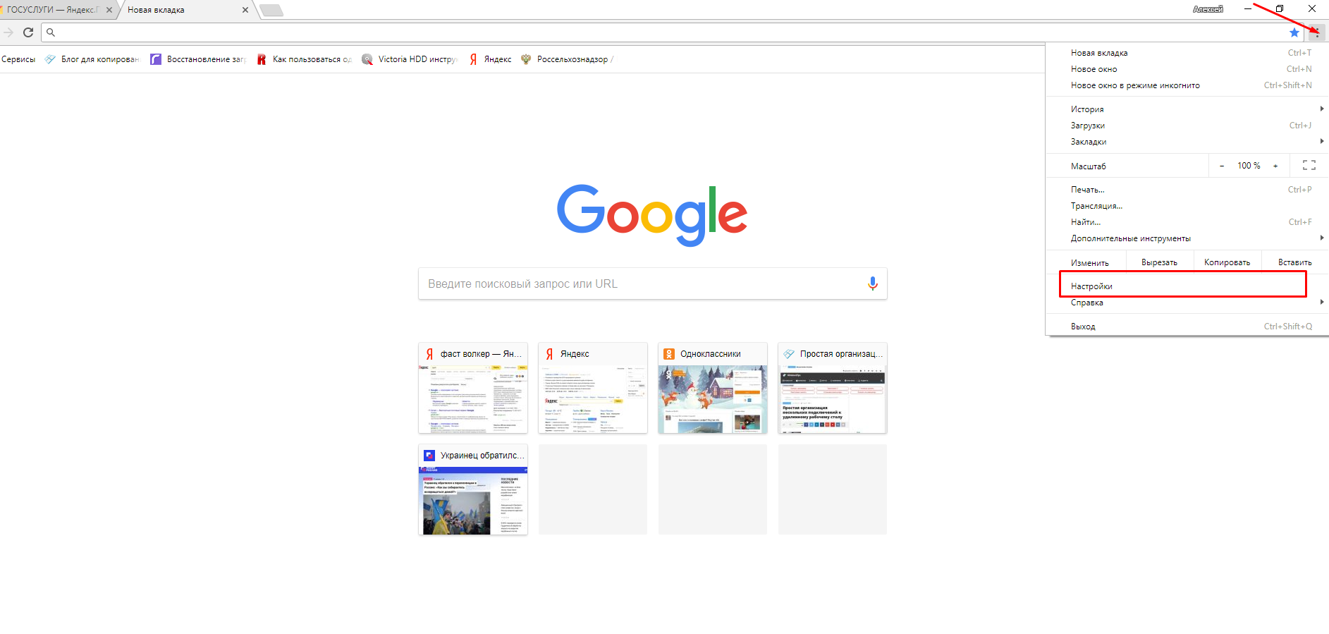 Как сделать в гугле поиск яндекс для 787