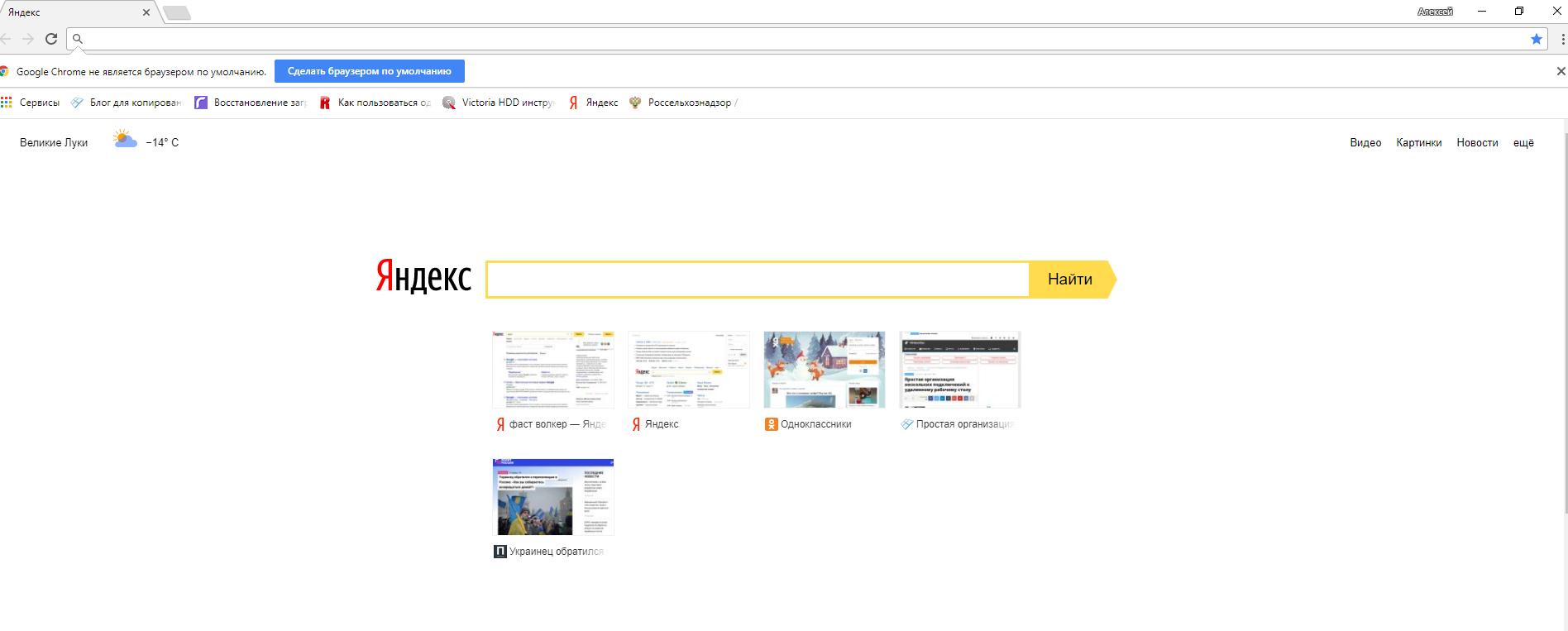 Сделайте Google стартовой страницей Google 79