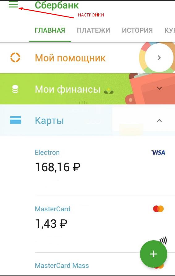 взять кредит наличными с плохой кредитной историей в новосибирске
