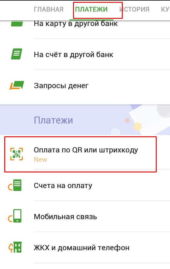 байбол кредит новосибирск