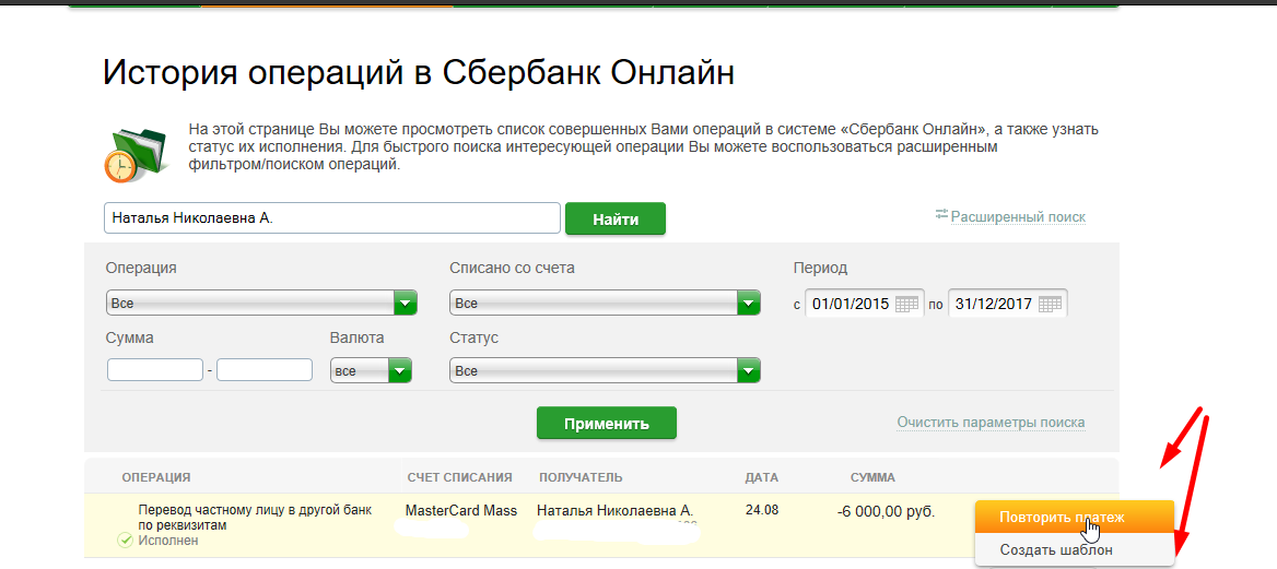 Как в сбербанке онлайн узнать платежи