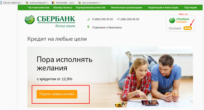 Сколько действует одобренная заявка на кредит в сбербанке онлайн 2020