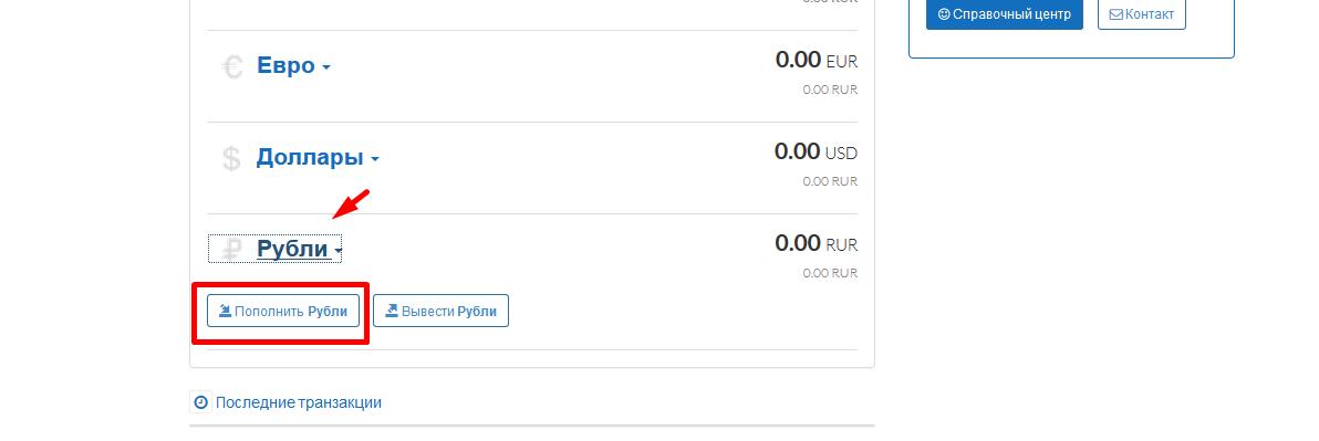 Изображение - Как обменять или купить bitcoin за рубли инструкция img_5a789763d2107