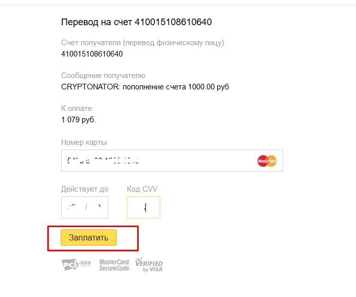 Изображение - Как обменять или купить bitcoin за рубли инструкция img_5a78996deda45