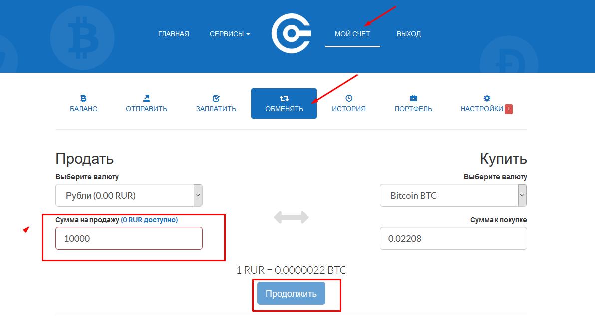 Изображение - Как обменять или купить bitcoin за рубли инструкция img_5a789c6d48002