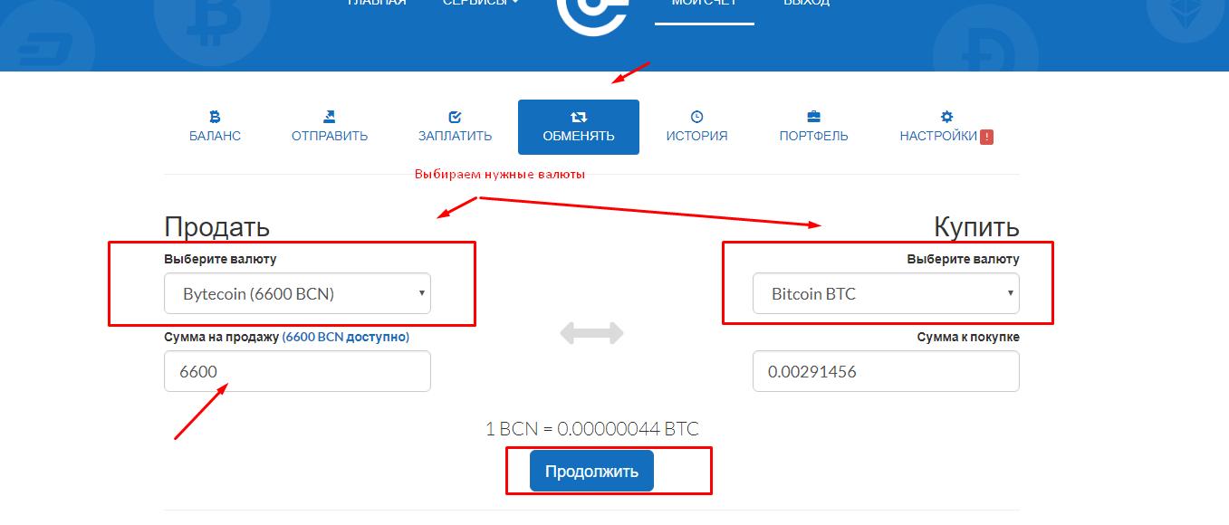 Изображение - Как обменять или купить bitcoin за рубли инструкция img_5a793c1ae832a
