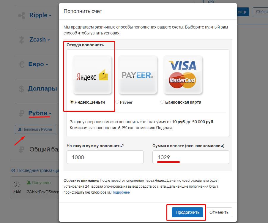 Изображение - Как обменять или купить bitcoin за рубли инструкция img_5a794183c9df6