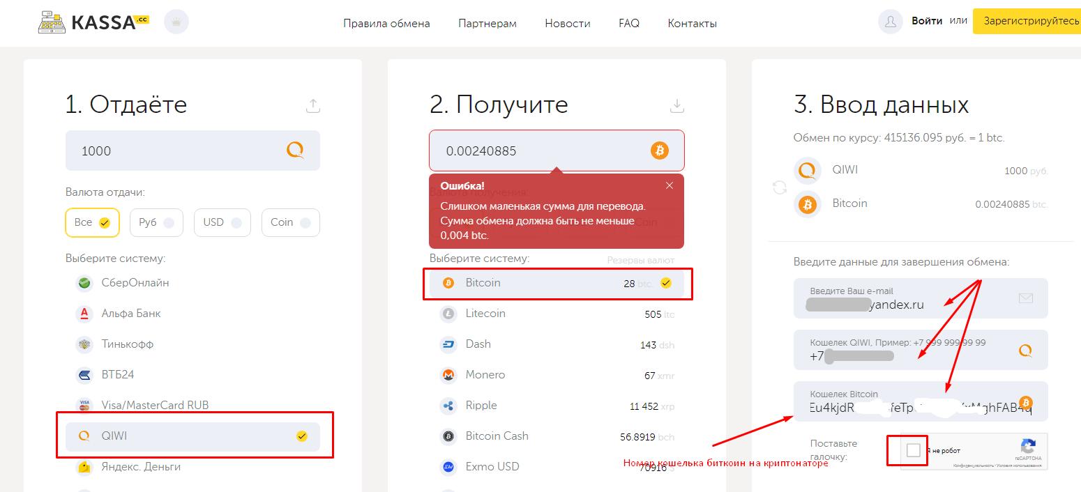 Изображение - Как обменять или купить bitcoin за рубли инструкция img_5a794be6496c4