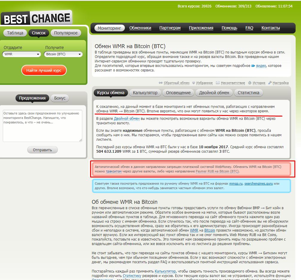 Изображение - Как обменять или купить bitcoin за рубли инструкция img_5a79650b0ff7c