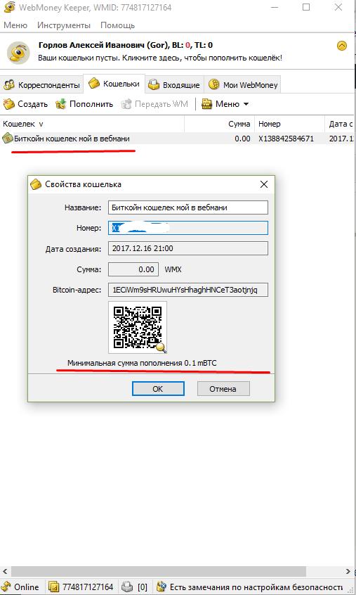Изображение - Как обменять или купить bitcoin за рубли инструкция img_5a7966348adc6