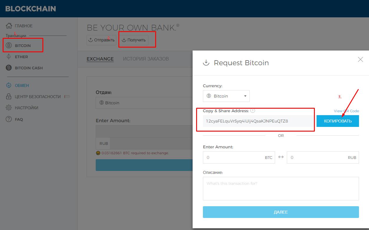 Изображение - Как обменять или купить bitcoin за рубли инструкция img_5a79997fd024a