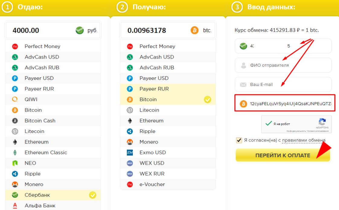 Изображение - Как обменять или купить bitcoin за рубли инструкция img_5a799ad8398fc