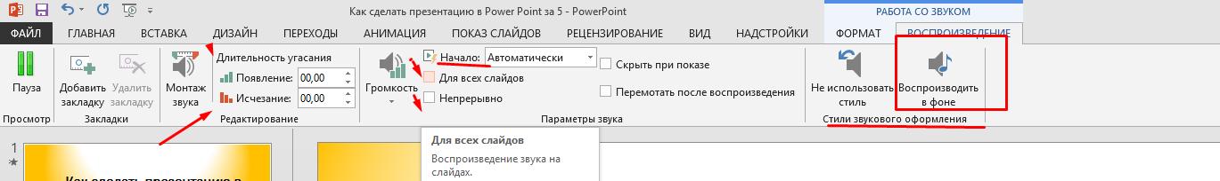 Делаем правильную презентацию на компьютере 41