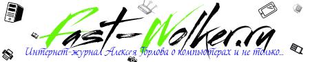 fast-wolker.ru