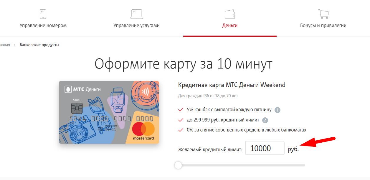 Взять кредит на электронный кошелек