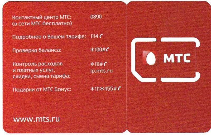 СИМ карты МТС с красивым номером