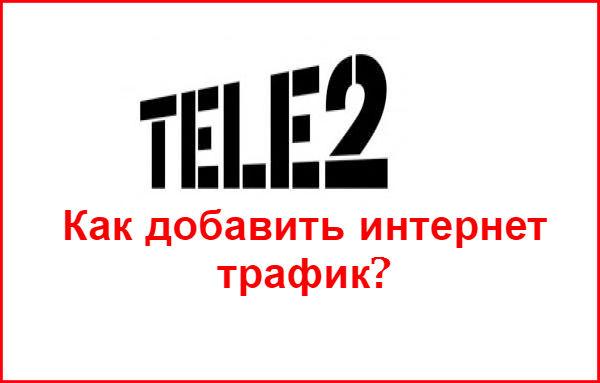 Как подключить интернет от Теле2 на телефон, смартфон, планшет?