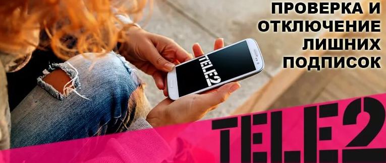 Как отключить все платные услуги и подписки на Теле2?