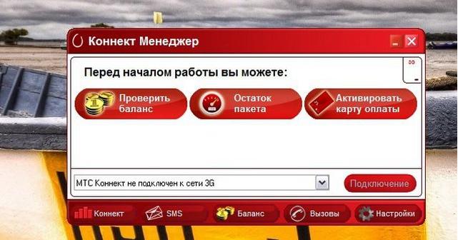 Проверить состояние счета мтс интернет