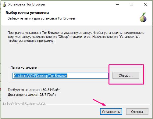 Установить тор браузер на флешку hydra как смотреть видео с браузера тор hyrda вход