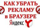 Как убрать рекламу в Яндекс-Браузере навсегда?