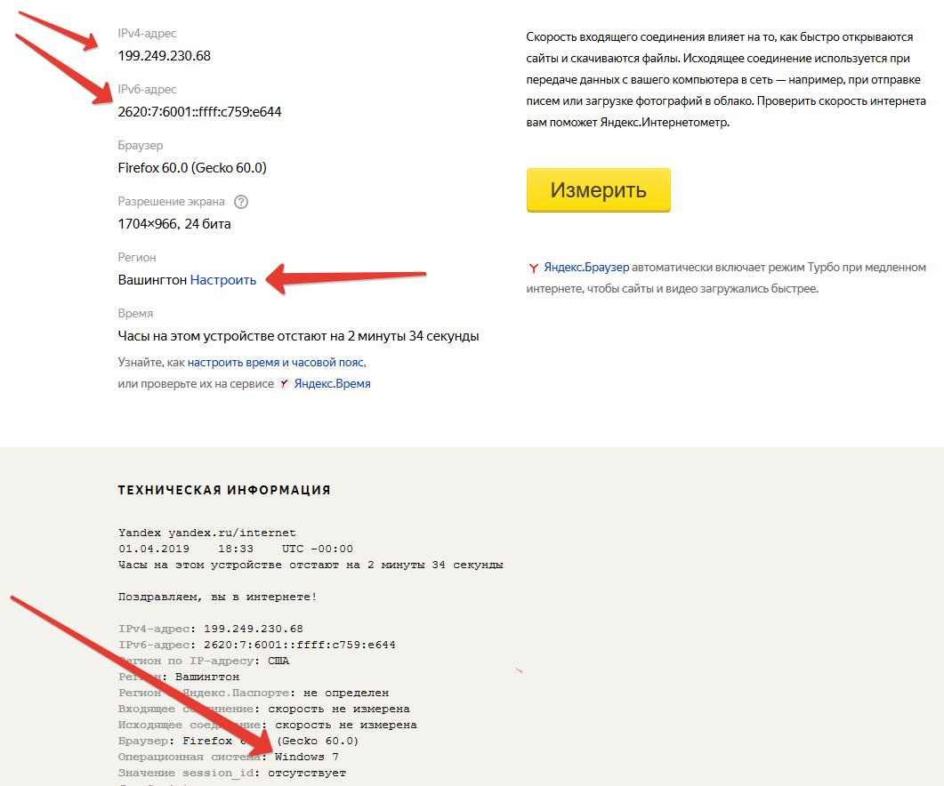 Как изменить айпи адрес в браузере тор gydra русские ip в tor browser hyrda вход