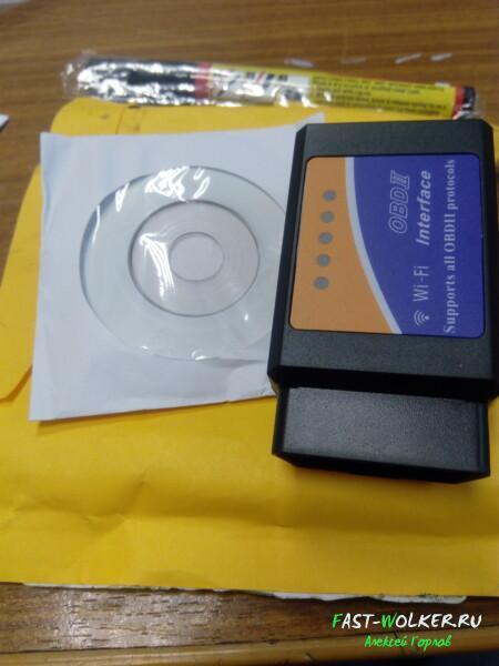 Сканер для диагностики автомобиля elm327 OBD2 wi-fi версия 1.5, какой лучше купить для ВАЗ, нива шевроле и других автомобилей??