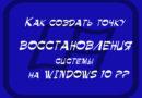Как создать точку восстановления системы на Windows 10?