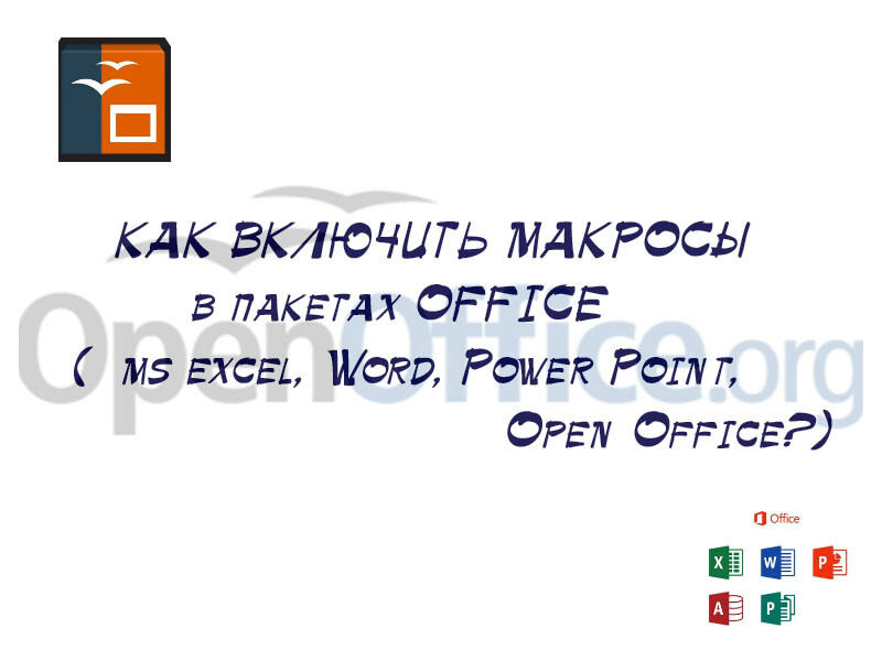 Как включить макросы в Excel, Word, Power Point, open office?